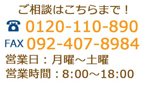 tel:092-407-1544 FAX092-407-1880