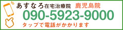tel:090-5923-9000